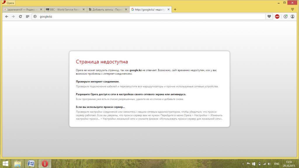 Интернет есть но не грузит страницы, не работает в браузере не смотря на наличие подключения