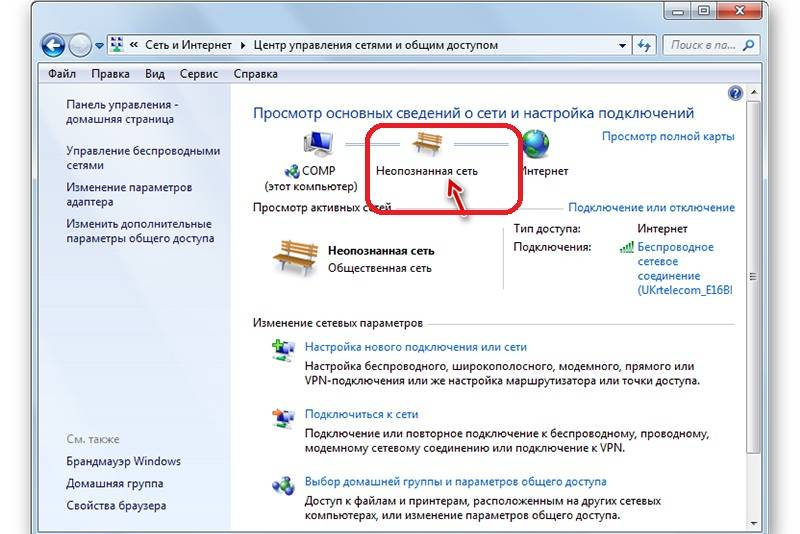 Неопознанная сеть windows 10: как исправить проблему?