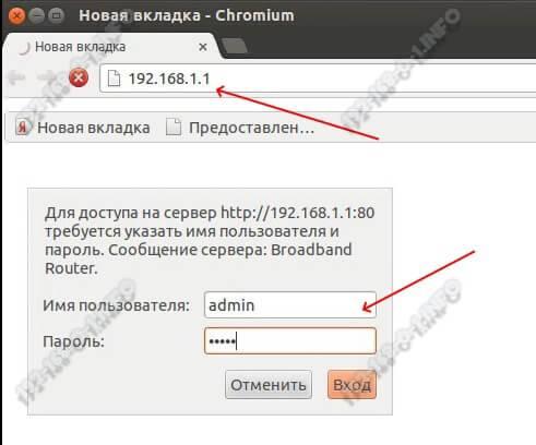 192.168.0.1 и 192.168.1.1 — войти по wifi в настройки роутера с телефона