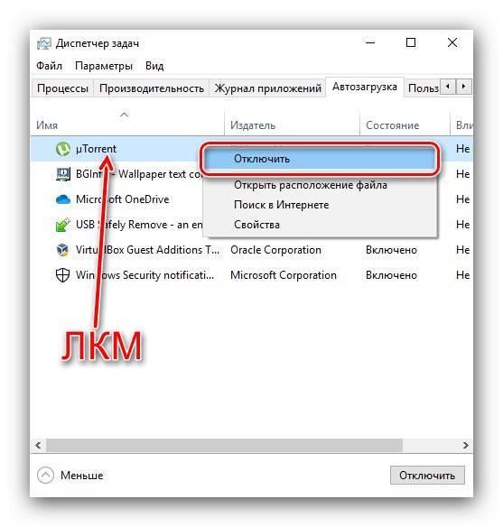 Как остановить запуск приложений при загрузке windows 10