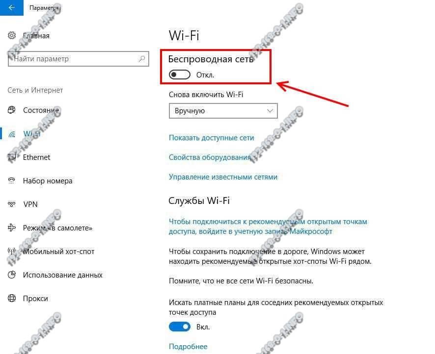 Включаем wi-fi на ноутбуках под управлением windows 7