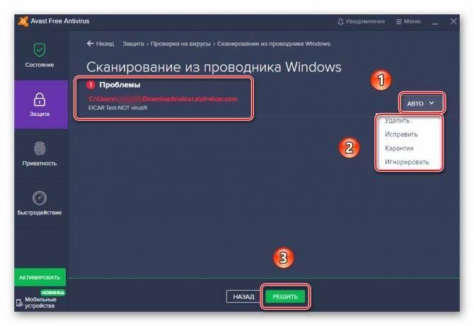 Как через интернет проверить компьютер на вирусы?