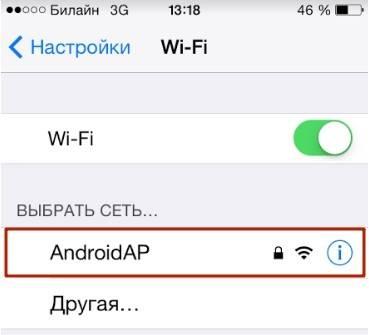 Инструкция по подключению интернета на iphone