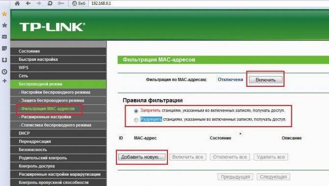 Как ограничить доступ к wifi другим пользователям, не меняя пароль на роутере? - вайфайка.ру