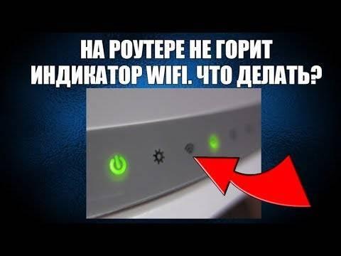 Не работает wi-fi: как вернуть доступ к беспроводной сети
