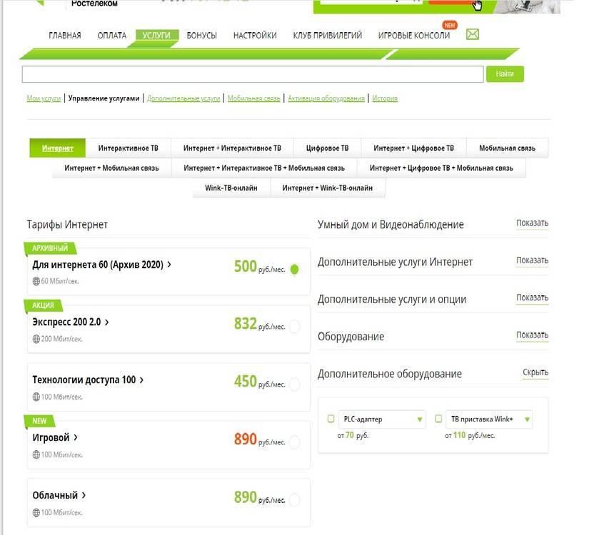 Интернет и тв онлайм (ростелеком) поселение московский, тарифы на домашний интернет и тв от onlime