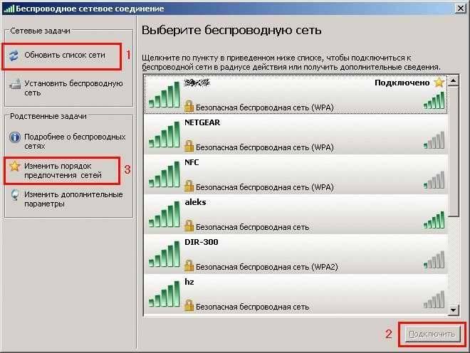 Как включить wifi на ноутбуке - инструкция для всех моделей