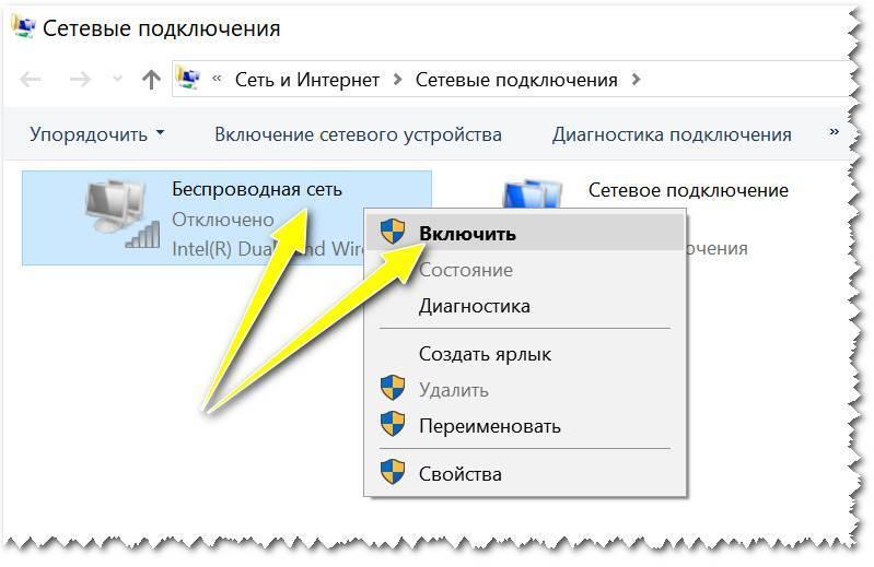 Не работает wi-fi на ноутбуке (красный крестик на значке соединения)   nastroika.pro