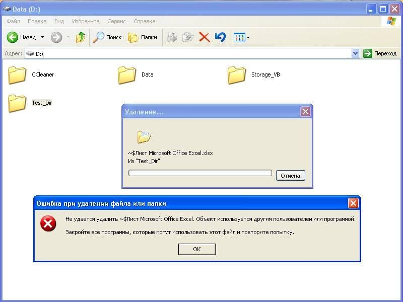 Не удаляются файлы с папки windows