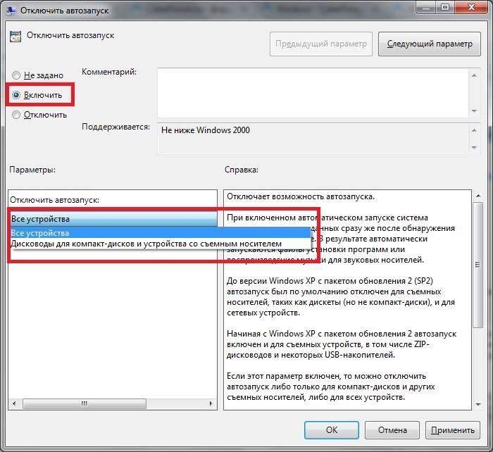 Как полностью отключить запуск приложений вместе с windows 10