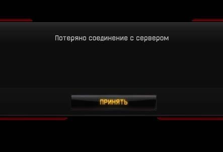 Техподдержка варфейс потеряно соединение с сервером ⋆ техподдержка