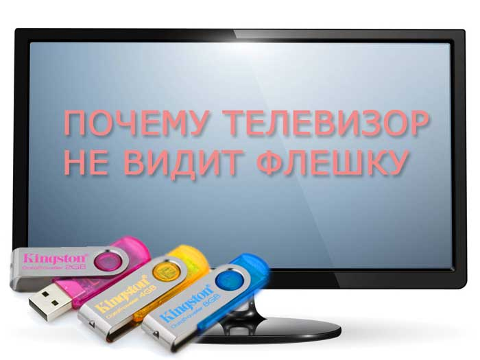 Почему телевизор samsung не видит флешку