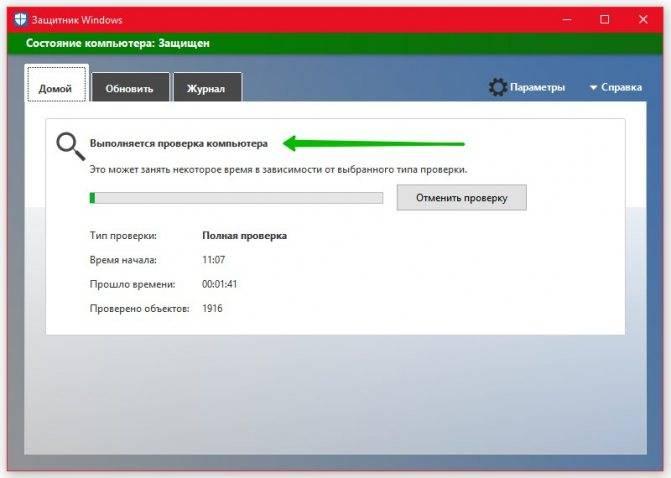 Проверка компьютера на наличие вирусов без антивируса