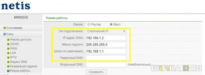 Wi-fi роутер netis mw5230 — купить по выгодной цене на яндекс.маркете