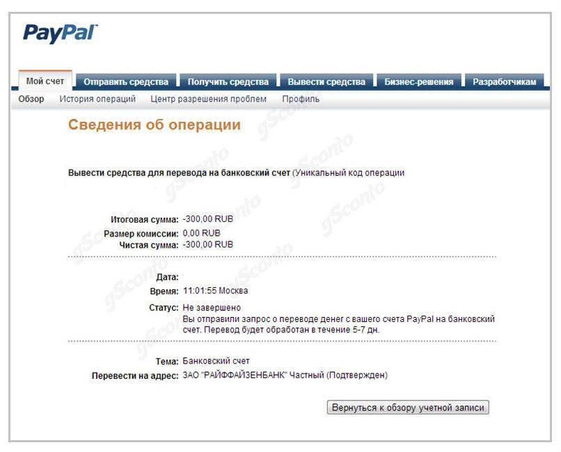 ✅ paypal - как пользоваться: привязка карты, перевод и вывод денег (оплачиваем услуги, не показывая реквизиты своей карты) - wind7activation.ru