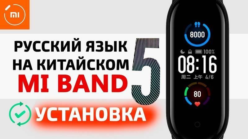 Xiaomi mi band 6 (mi smart band 6): инструкция на русском языке. подключение, функции, настройка