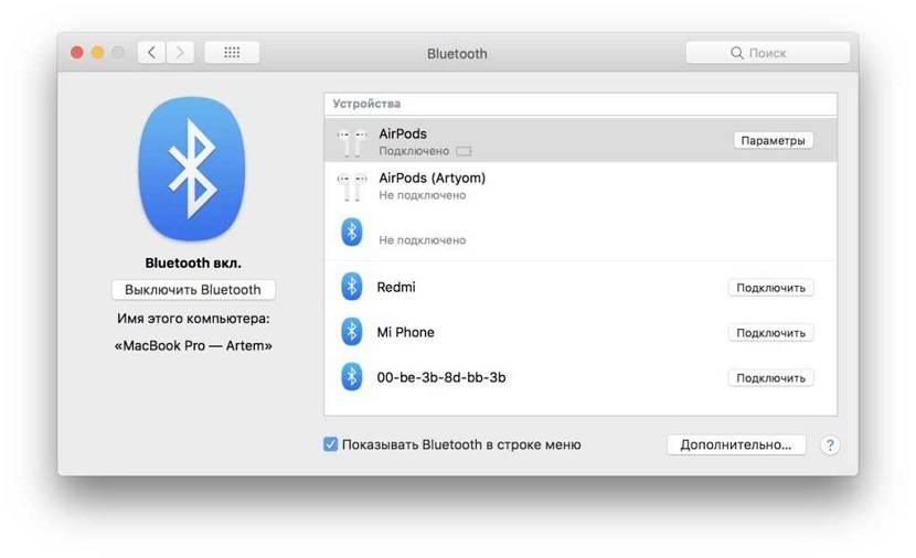 Как исправить плохой звук любых airpods на mac и windows 10