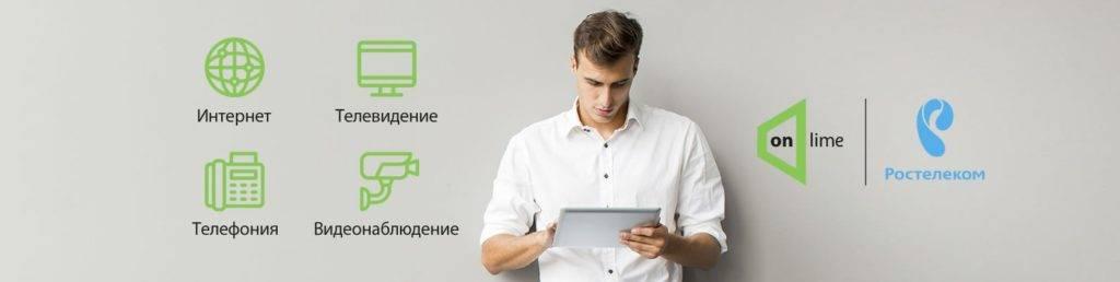 Тарифы онлайм — подключить интенет и тв onlime в г. москва