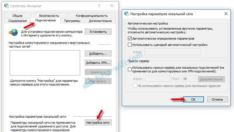 Windows не удалось обнаружить параметры прокси этой сети