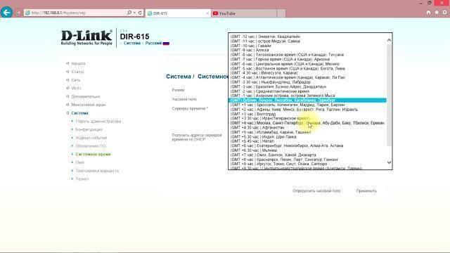 Как настроить маршрутизатор d-link dir-615
