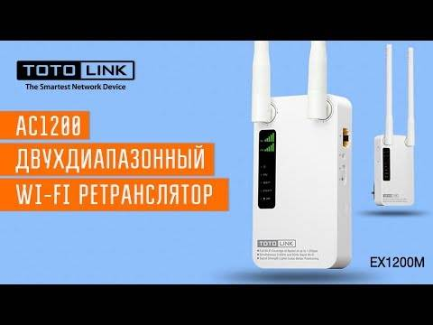 Totolink ex1200t усилитель wifi (репитер) — купить, цена и характеристики, отзывы