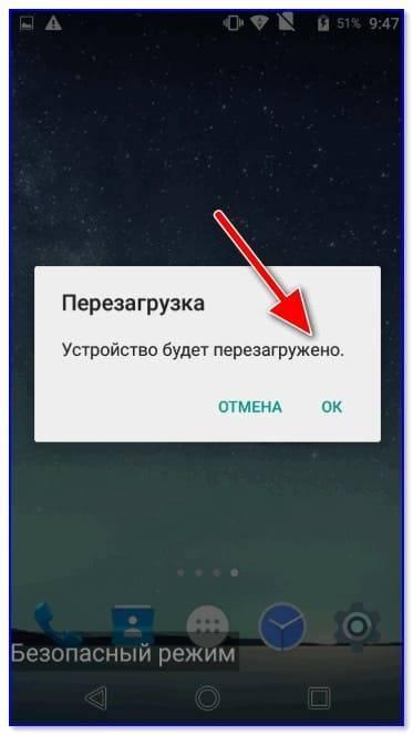 Как перезагрузить телефон, если не работает кнопка