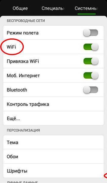Почему iphone отключается от wi-fi в ждущем режиме