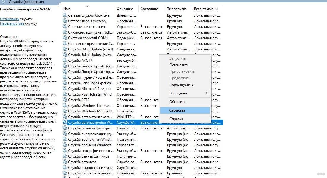 Ошибка «служба беспроводной связи windows не запущена» – как исправить?