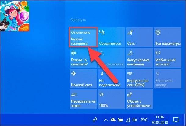 Как работает режим планшета windows 10: как его отключить