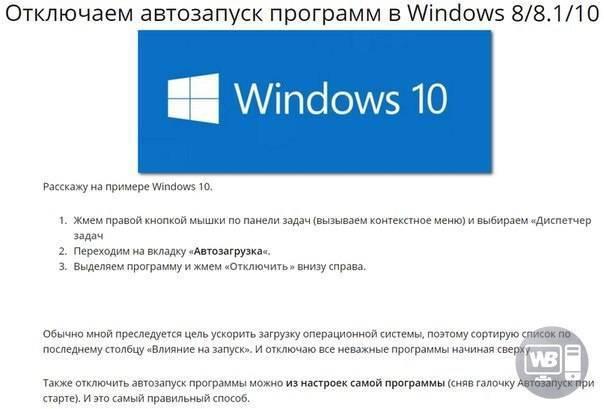 Автозагрузка программ windows 10 | сеть без проблем