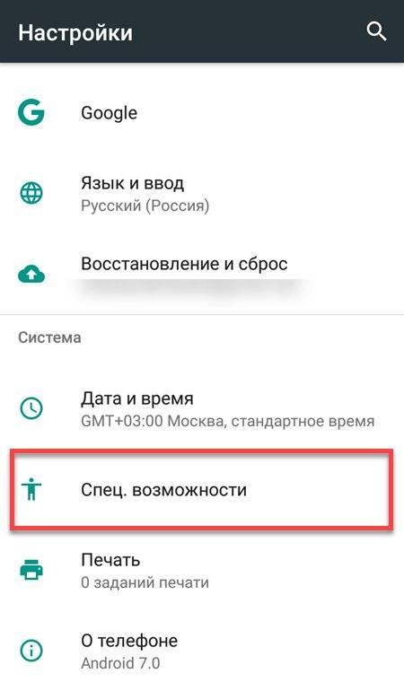 Как управлять устройством с помощью talkback - cправка - специальные возможности android