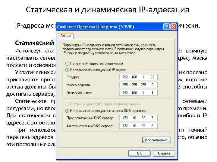 Динамический или статический адрес, как узнать свой ip?