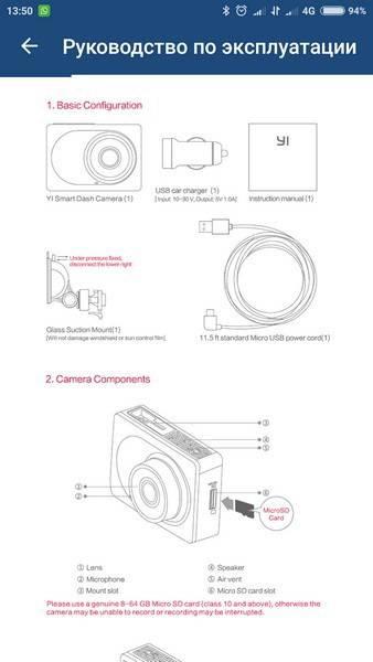 Инструкция на русском языке для видеорегистратора xiaomi yi