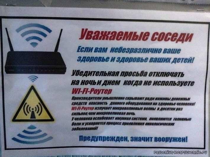Вред wifi: вся правда вредит ли вай-фай здоровью человека