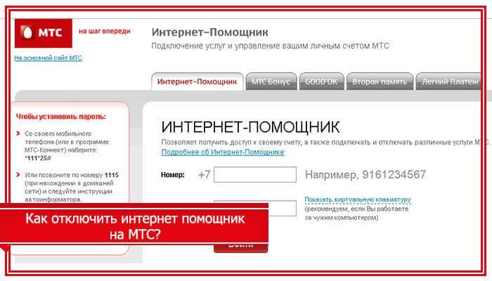 Интернет помощник мтс личный кабинет: вход, как подключить, регистрация и как отключить