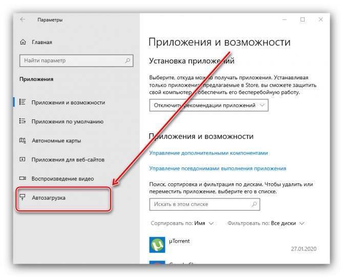 Как отключить автозапуск программ при включении компьютера windows 10, 7