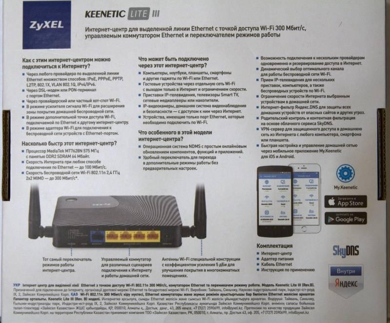 Как восстановить роутер zyxel keenetic если полетела прошивка   настройка оборудования