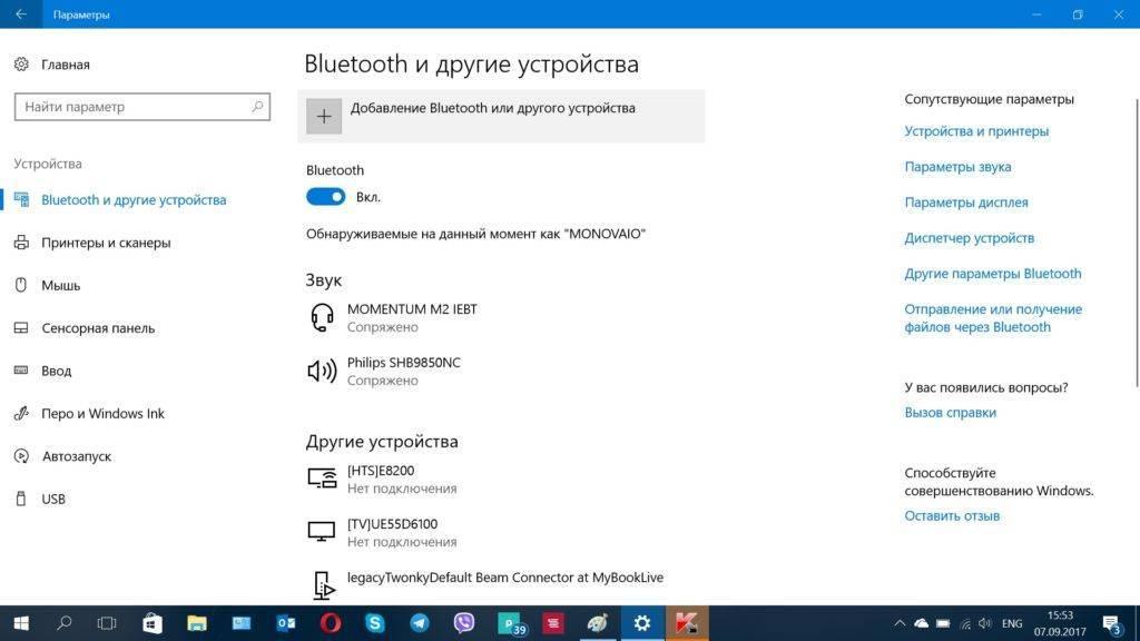 Подключение беспроводных наушников jbl к компьютеру или ноутбуку по блютуз