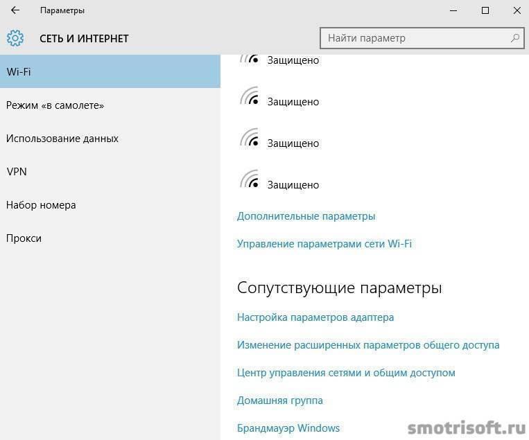 После установки windows 10 не работает wifi: решение