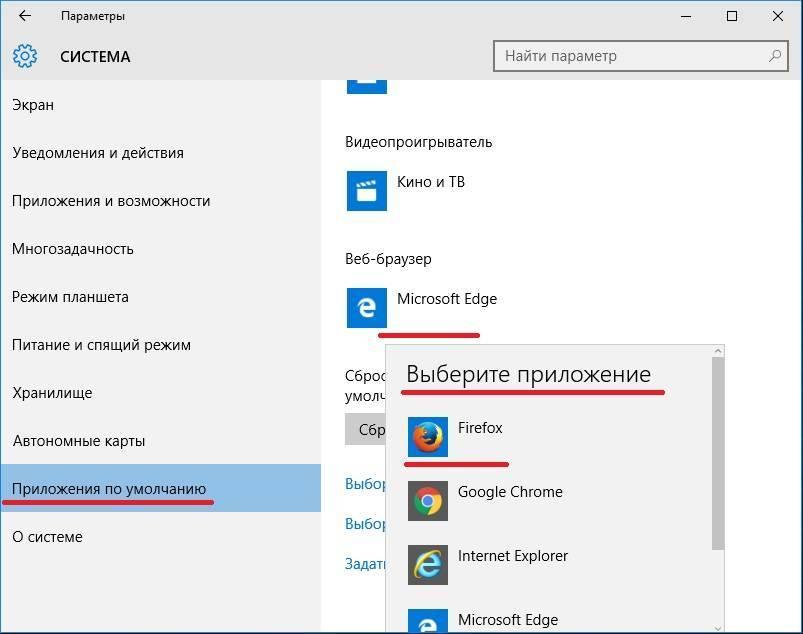 Как установить браузер по умолчанию в windows 10