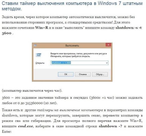 Автоматическое выключение компьютера в windows 7, 8, 10
