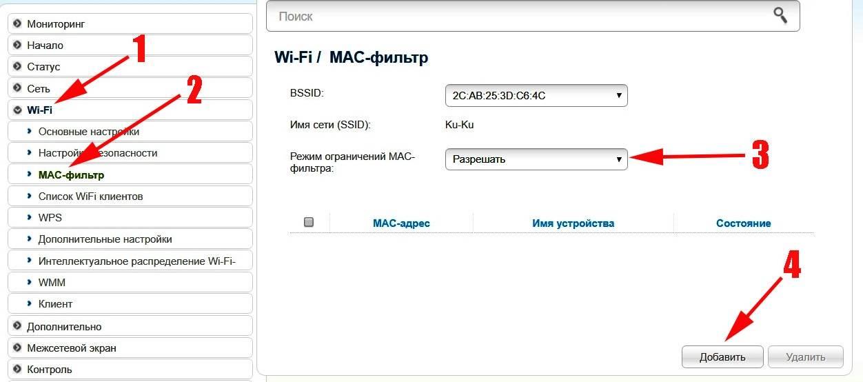 Как отключить от wi-fi чужого пользователя