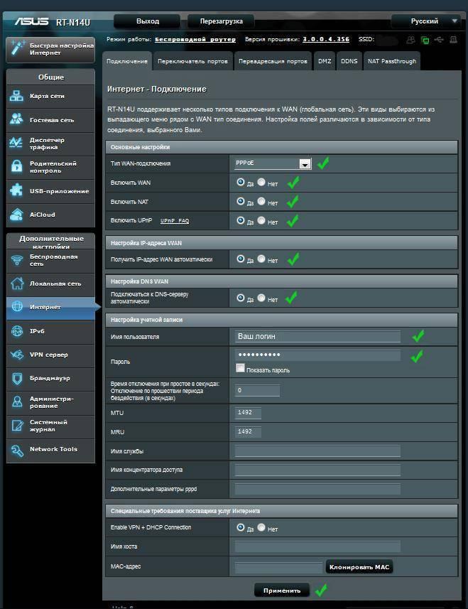 Как настроить wifi роутер asus и подключить к интернету - инструкция - вайфайка.ру