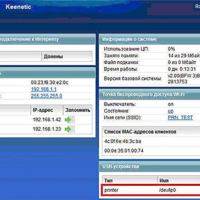"""Zyxel keenetic giga 2 и ошибка «service: """"transmission"""" unexpectedly stopped»"""