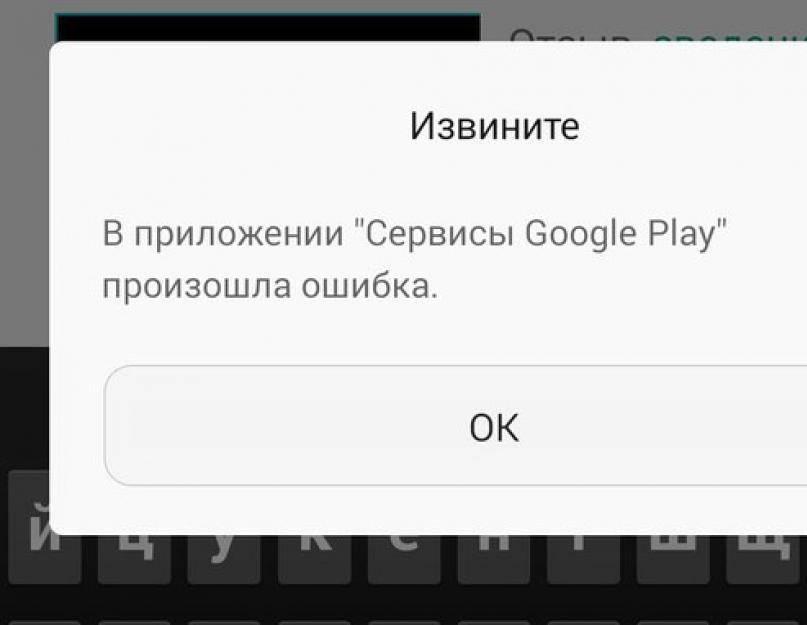 В приложении сервисы google play произошла ошибка: что делать и как исправить