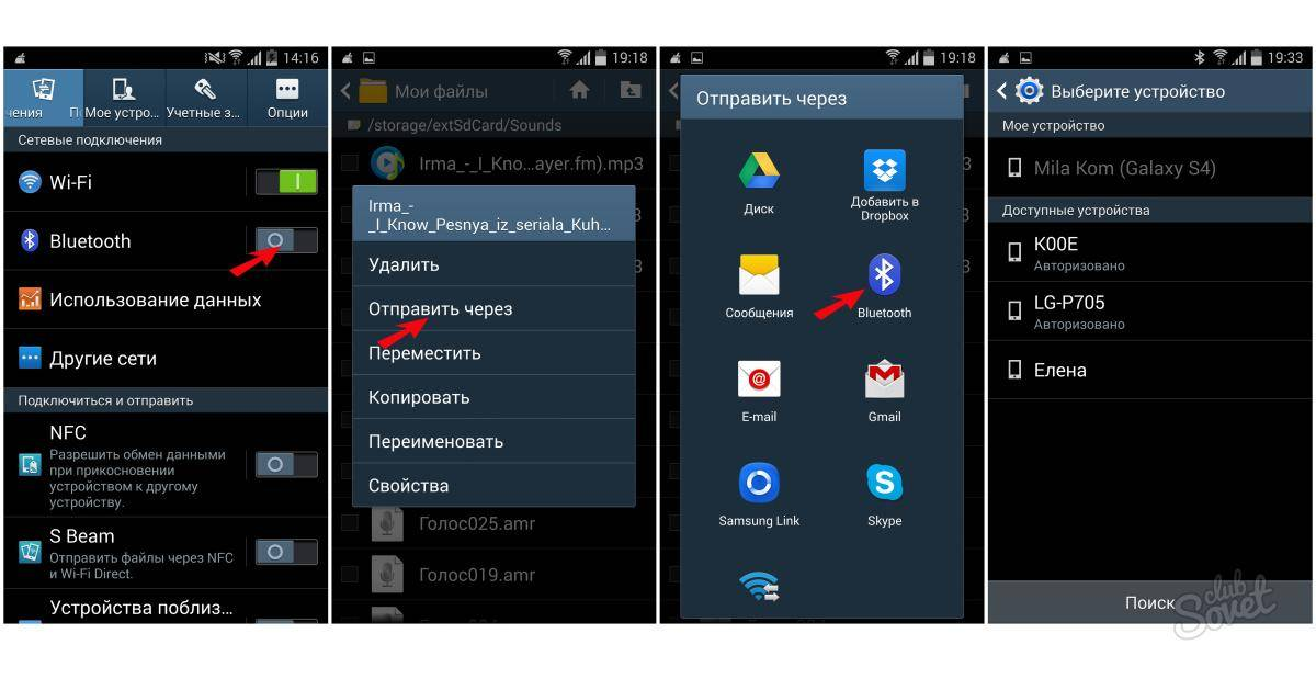 Как передать файлы с компьютера на телефон через bluetooth?