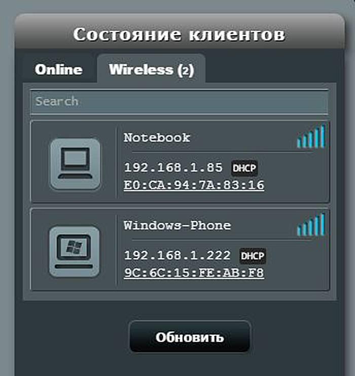 Как посмотреть кто подключен к моему wi-fi ростелеком