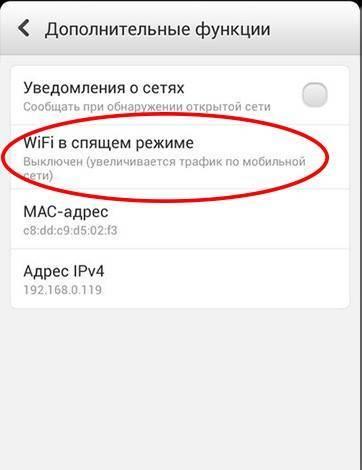 Постоянные отключения wi-fi на телефоне: что делать, если выключается точка доступа