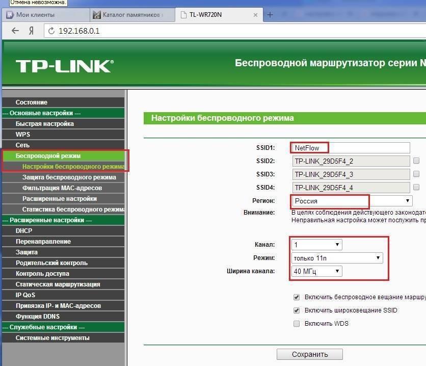Настройка роутера tp link tl wr741nd