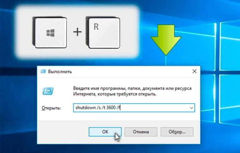 Как поставить ноутбук на таймер выключения: в windows, при помощи сторонних программ